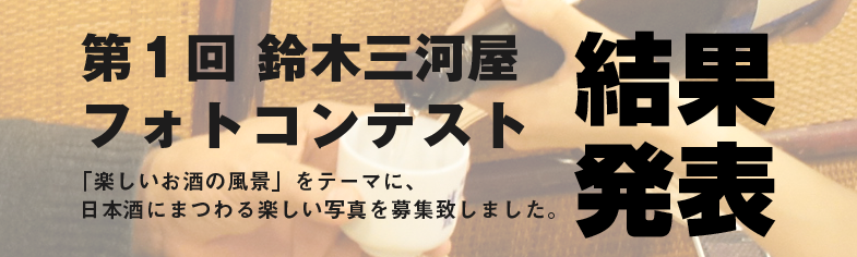 第一回 鈴木三河屋フォトコンテスト 結果発表!