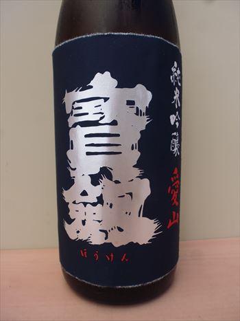 寶釼(ほうけん) 純米吟醸 愛山