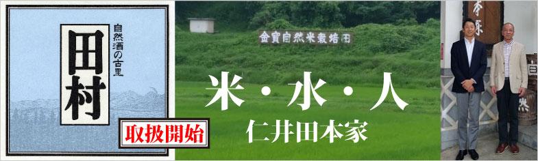 『田村』米・水・人