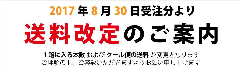 2017送料改定のお知らせ