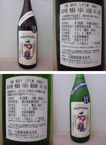 「石鎚 袋吊り雫酒」シリーズ2種