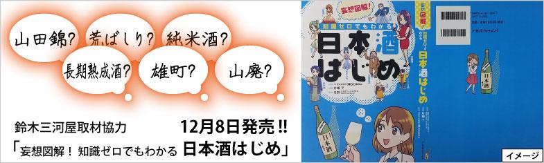 日本酒はじめ 12/8 発売