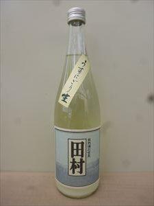 田村 生もと純米吟醸 うすにごり生