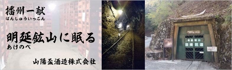 播州一献 明延鉱山に眠る