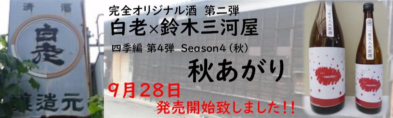 四季編 第4弾『Season4(秋) 秋あがり 一度火入れ無濾過原酒』