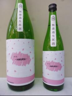 第2弾 : 『春・さくら 無濾過生原酒』
