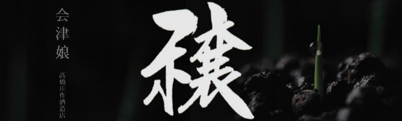 会津娘-穣